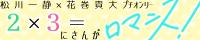2×3=ロマンス!